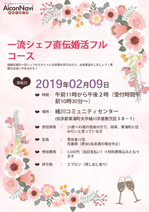 Konkatsu_full_course20190209