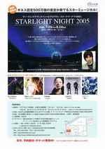 CCI00020starlight