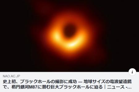 Black-hole20190410