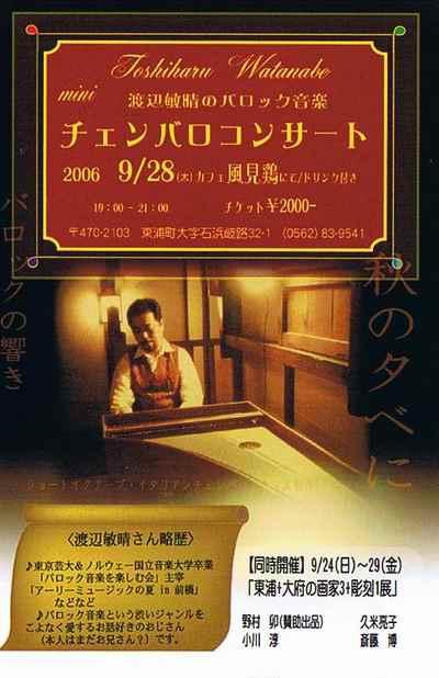 Concert20060928