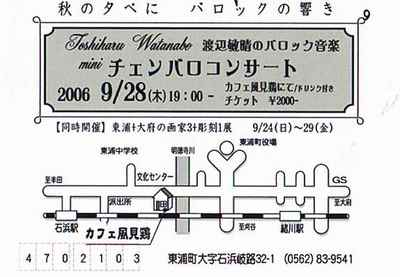 Concert20060928map