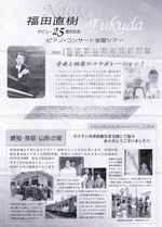 fukuda20060322b