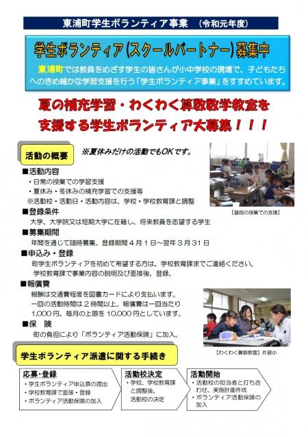 Gakusei-volunteer-natsuyasumi2019a