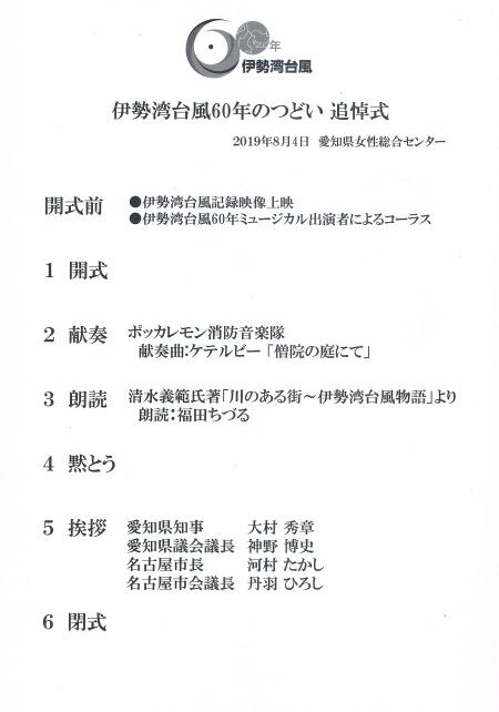 Isewantaifuu60nen-no-tsudoi-20190804