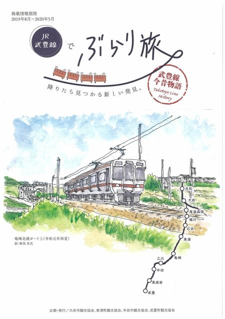 Jr-taketoyo-line-buraritabi-2019a