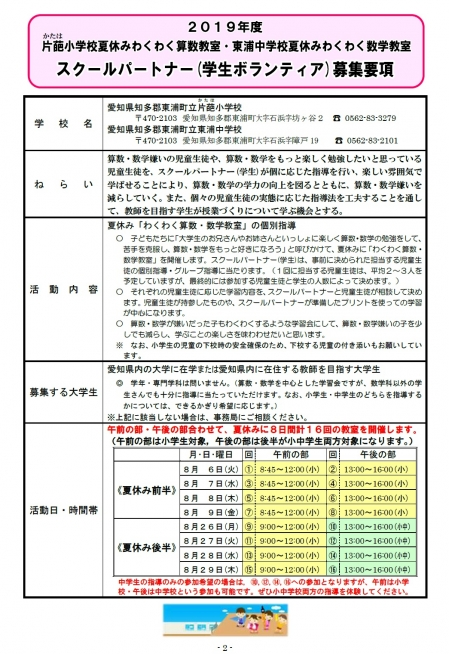 Kataha-higashiura-wakusan-2019b