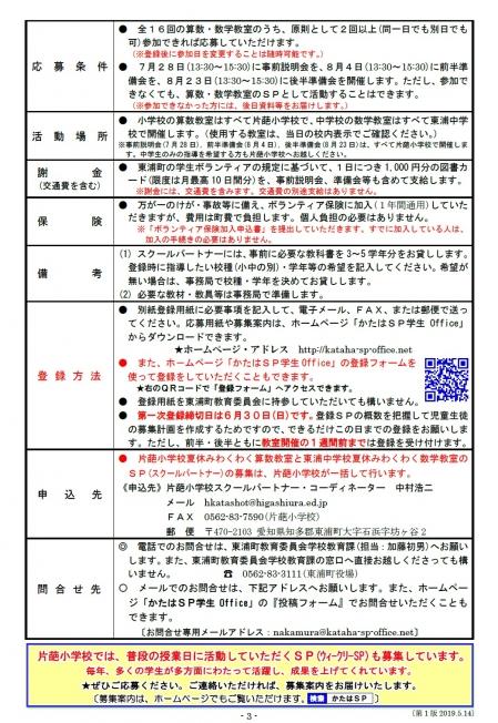 Kataha-higashiura-wakusan-2019c