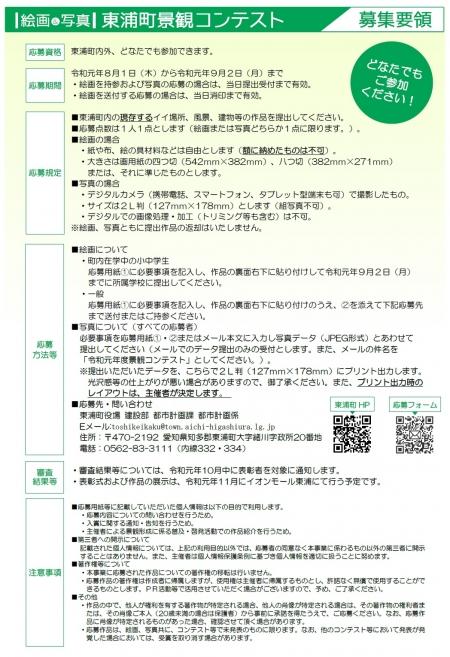 Keikan-contest20190801b