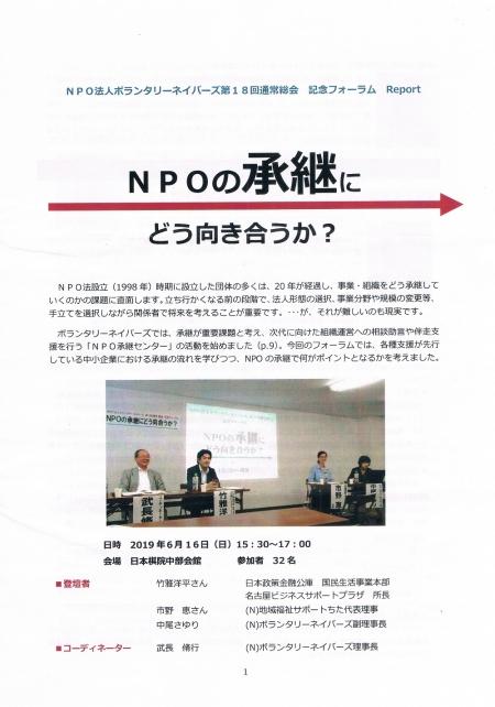 Npo-keisyou20190616