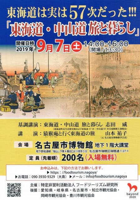 Npo-toukaidou20190907