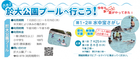 Odai-pool-takara-20190717