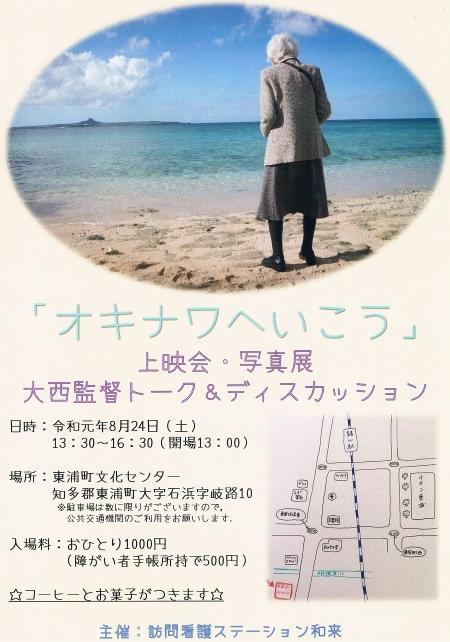 Okinawa-e-ikou-20190824