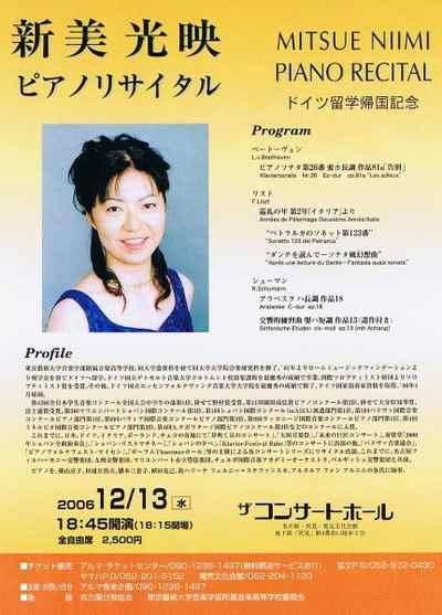 Recital20061213