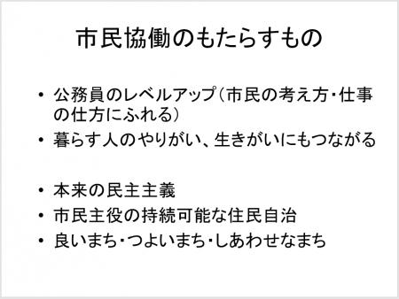 Shiminkyoudou-ga-motarasumono-2019