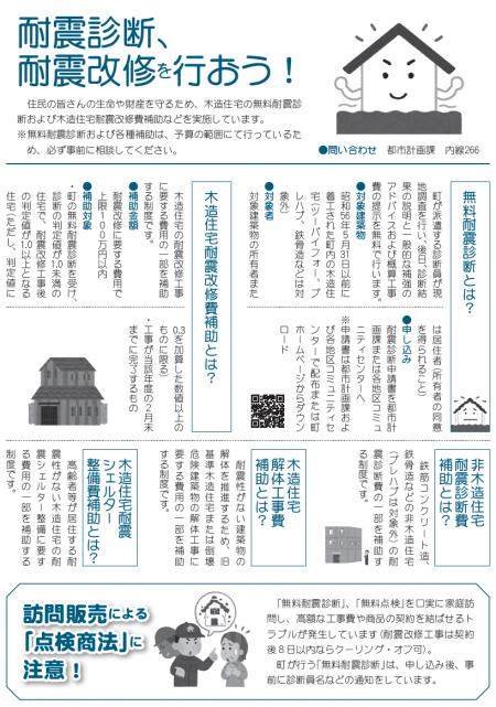 Taishin-shindan-kaishuu-2019