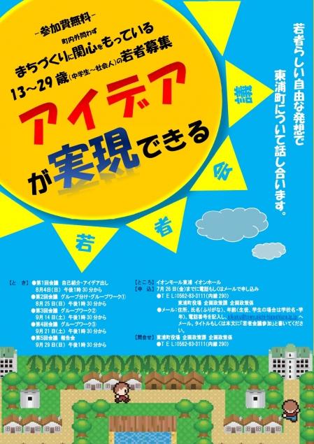 Wakamonokaigi20190804poster