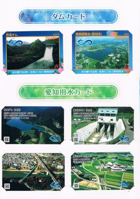 Aichiyousui60th-damcard