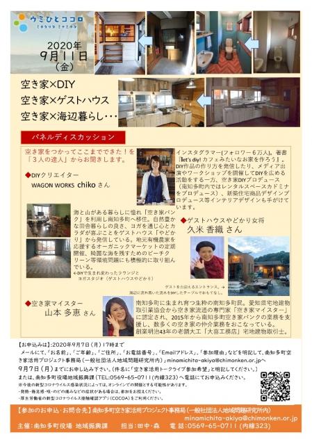 Akiya-diy-umibe20200911b