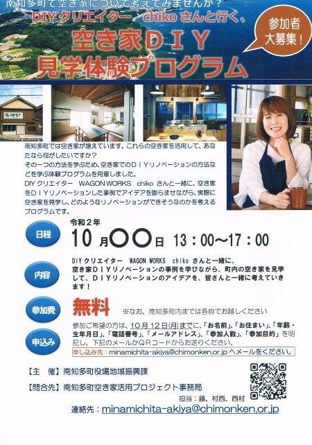 Akiya-kengaku20200911