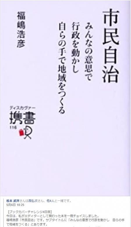 Book-fukushima-hirohiko-shiminjichi