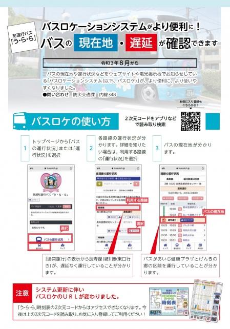Buslocationsystem20210801a