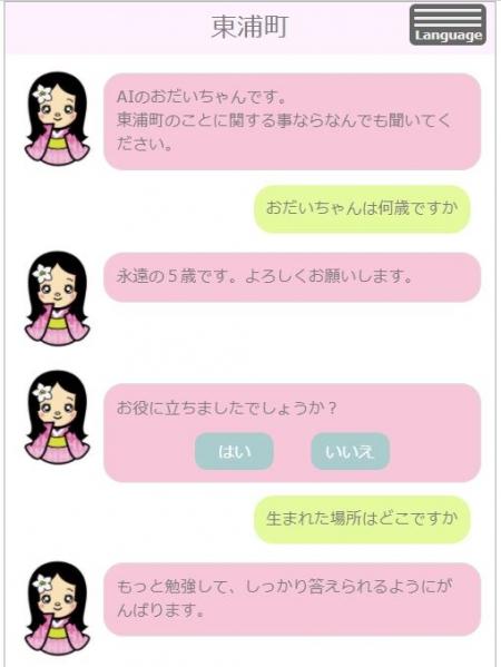 Chatbot20201118a