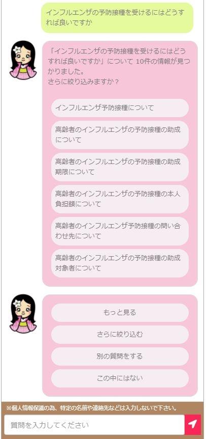 Chatbot20201118b