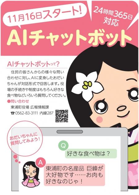 Chatbot20201118pr