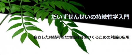 Daizusensei-blog20200831photo