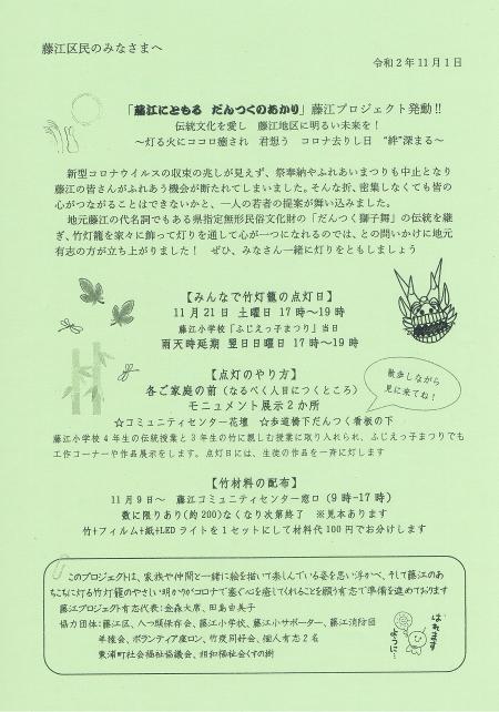 Dantsuku-no-akari20201121