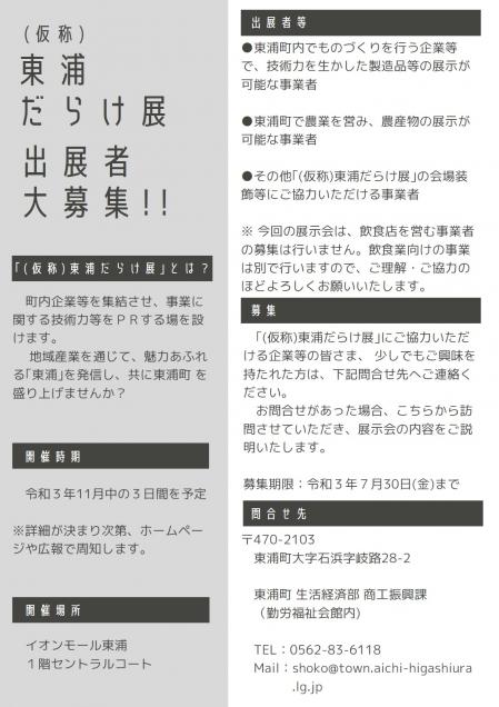 Daraketen-bosyuu20210730