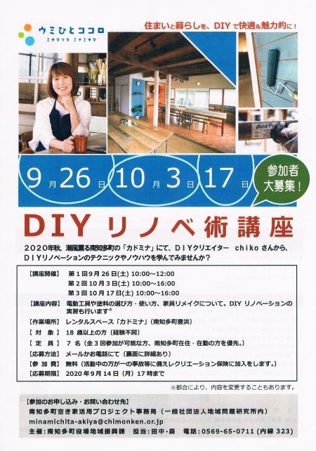 Diy-renove20200911