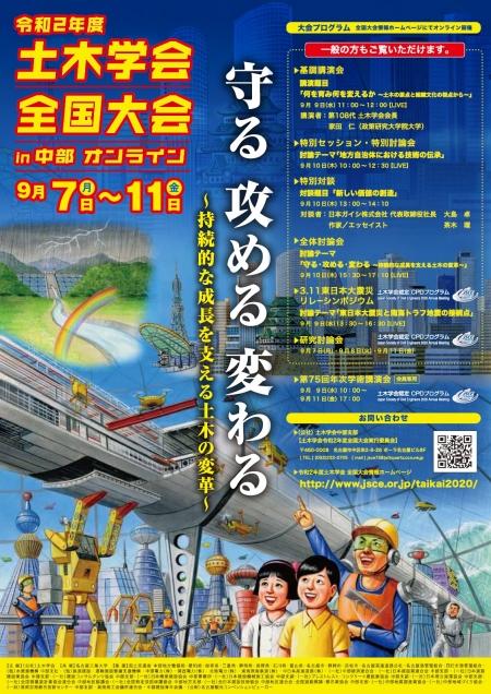 Dobokugakkai-flyer20200907a