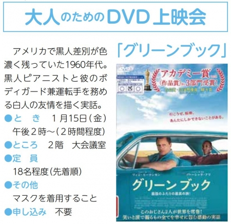 Dvd-greenbook-lib20200115