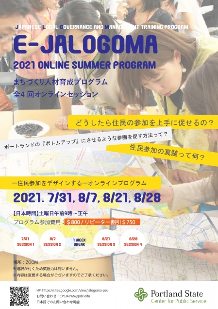 E-jaloglma-2021-online-summer-program1