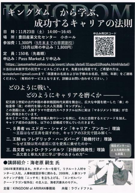 Ebihara-tsuguo-seminar20191123