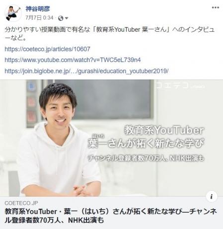 Ed-youtuber-hichi-fb