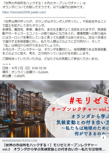 Fb-morizemi3-20200802