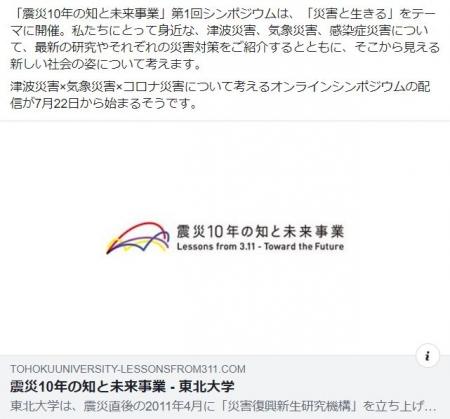 Fb-shinsai10nen-miraijigyou20200722