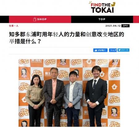 Find-the-tokai20210612ch