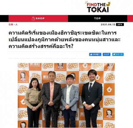 Find-the-tokai20210612th