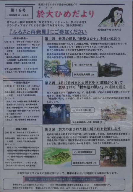 Furusato-walk20201205