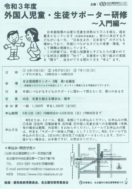 Gaikokujinjidou20210613a