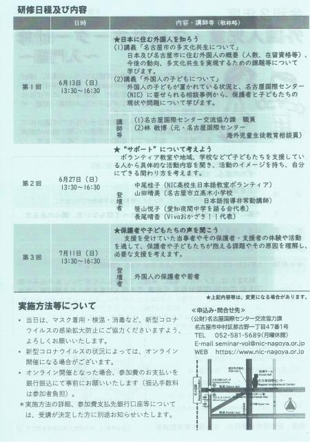 Gaikokujinjidou20210613b