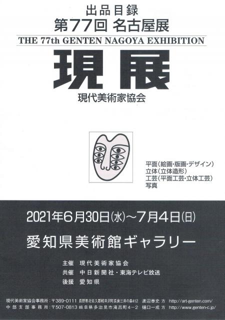 Genten-nagoya-20210630