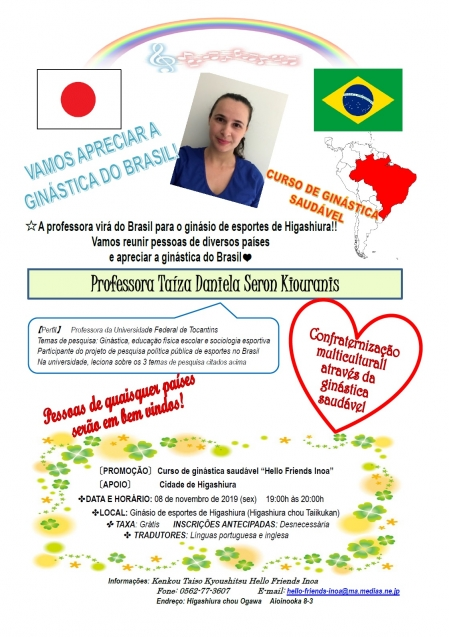Ginastica-do-brasil20191108