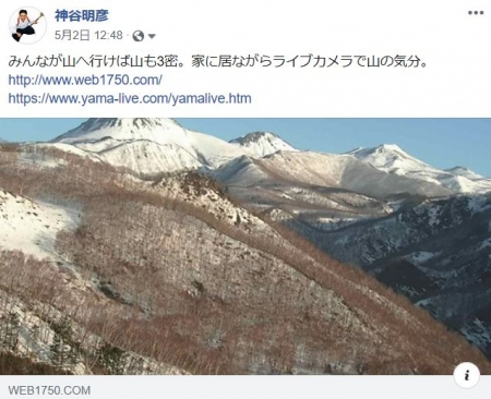 Gw-yamano-livecamera
