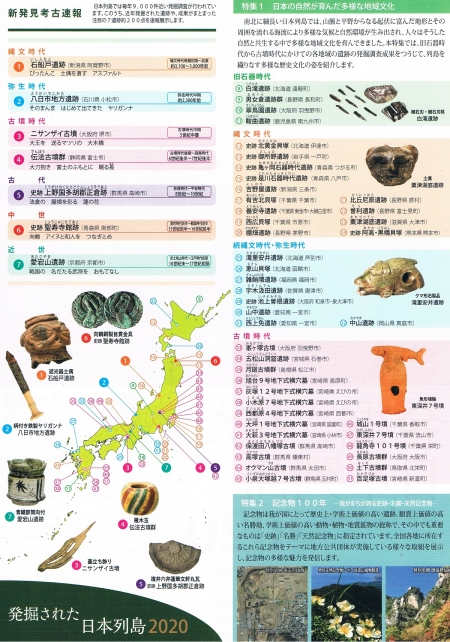 Hakkutsu-japan20201128b