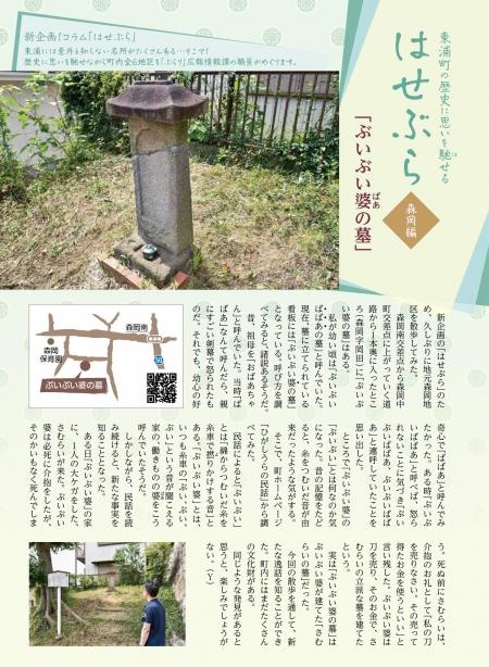 Hasebura20210801-mirioka