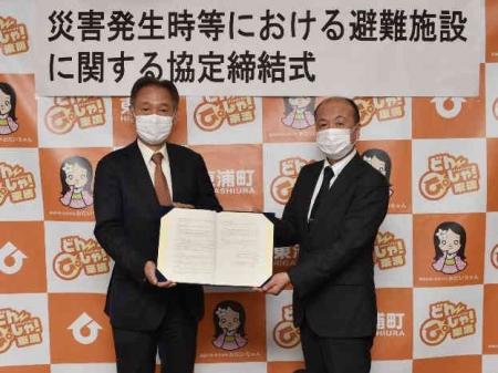 Higashiura-hs-agreement20210204